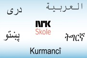 Her finner du flere filmer innenfor tema matematikk og naturfag. Dubbet på ulike språk.